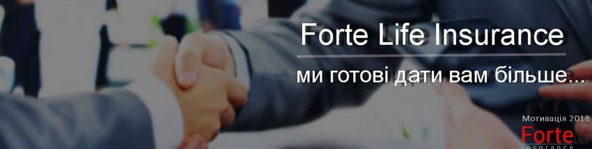 Партнери Форте Лайф