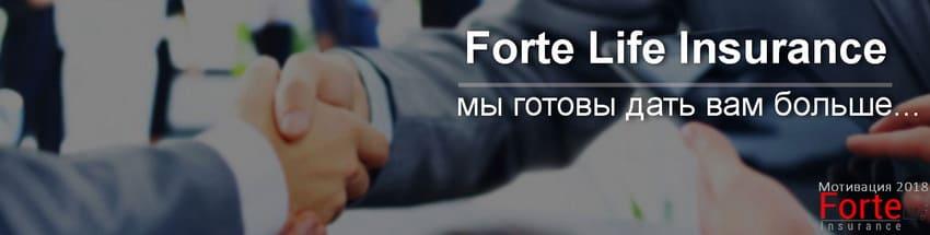 Партнеры Форте Лайф